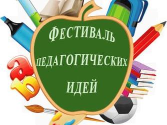 Фестиваль педагогических идей молодых педагогов - 2018