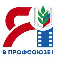 Конкурс фотоматериалов «Я в Профсоюзе»