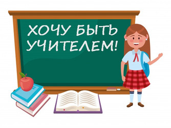 Хочу быть учителем!