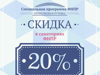 «СКО ФНПР «Профкурорт»