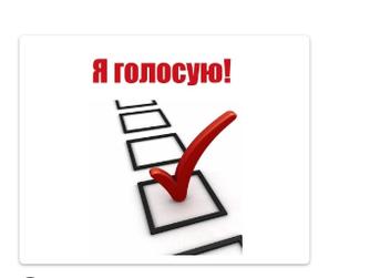 Голосование  за Первомайскую Резолюцию