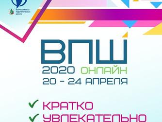 ВПШ 2020