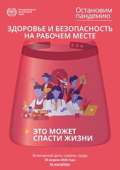 28 апреля - Международный день охраны труда