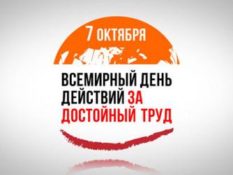 Голосуем за резолюцию ФНПР «Стране нужны рабочие места: Защитим существующие, создадим новые!»