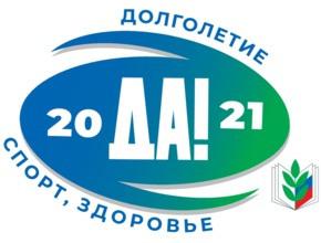 Всероссийская эстафета здоровья