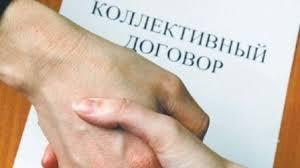 Утвержден макет коллективного договора