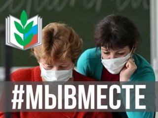 Обращение Председателя Общероссийского Профсоюза образования Г.И.Меркуловой