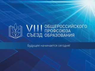 Стартовал второй этап VIII съезда  Общероссийского Профсоюза образования