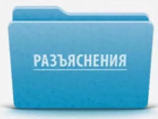 Совместные разъяснения Минпросвещения России и Профсоюза о ежегодных оплачиваемых отпусках, учёту ра