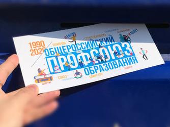 """Акция """"Всесоюзная открытка"""""""