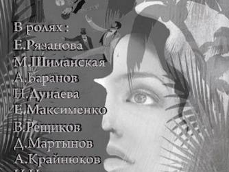 Открытие театрального сезона для педагогов!