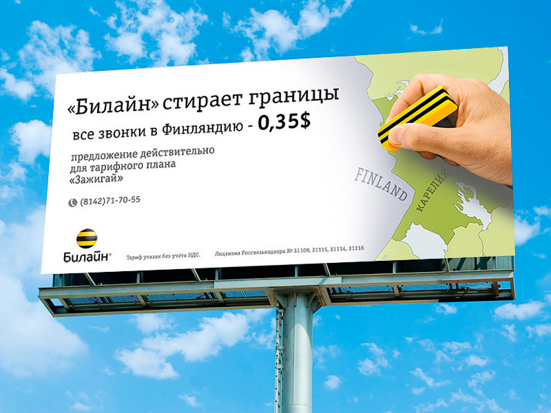 Outdoors for the mobile operator