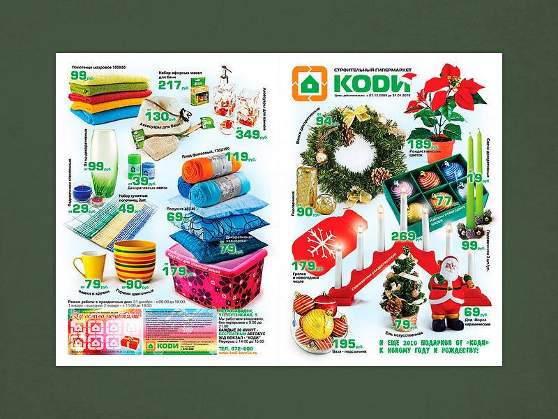Catalogue of goods
