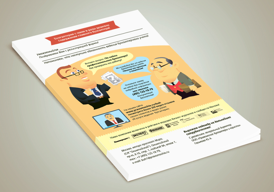 Leaflet for a consulting agency