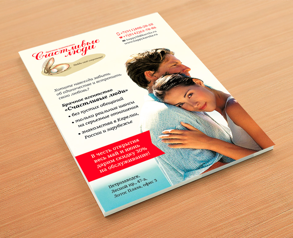 Flyer for a marriage agency