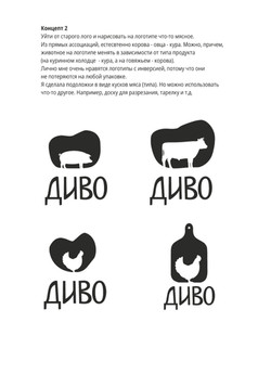 Variants for meat producing company