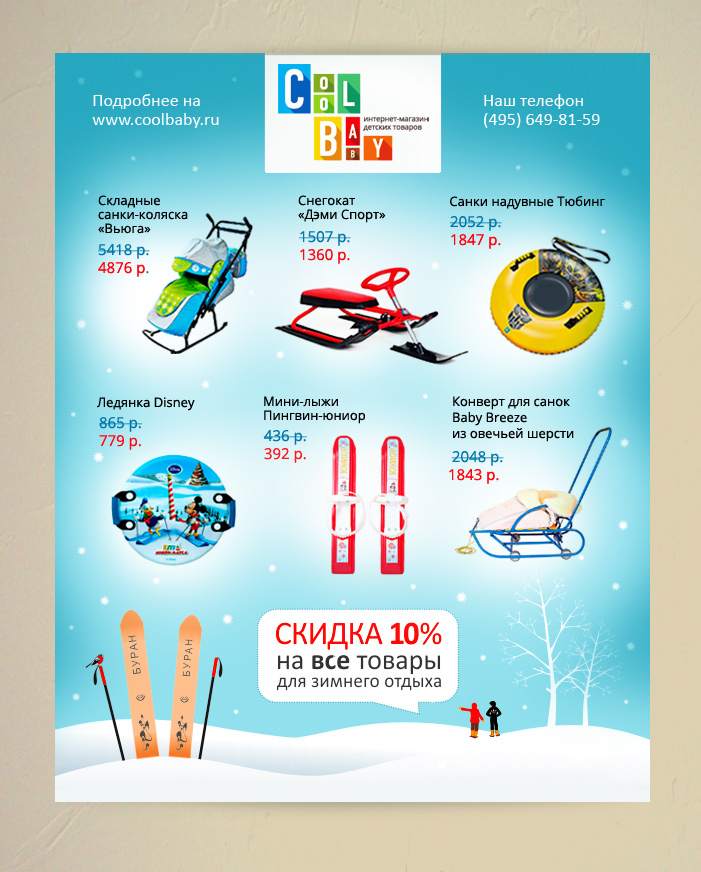 Winter sale leaflet