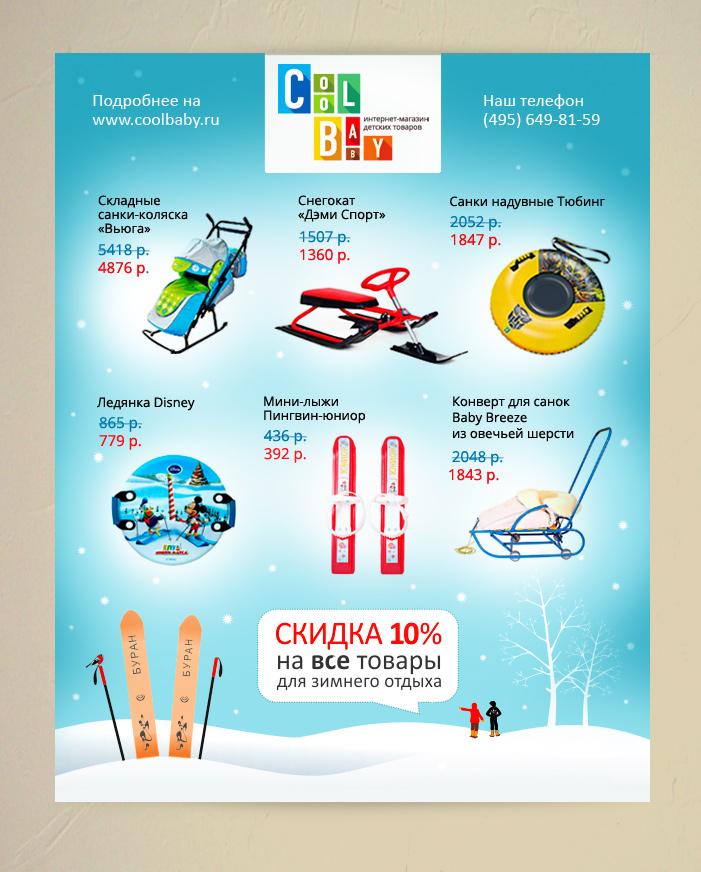 Winter sale leaflet