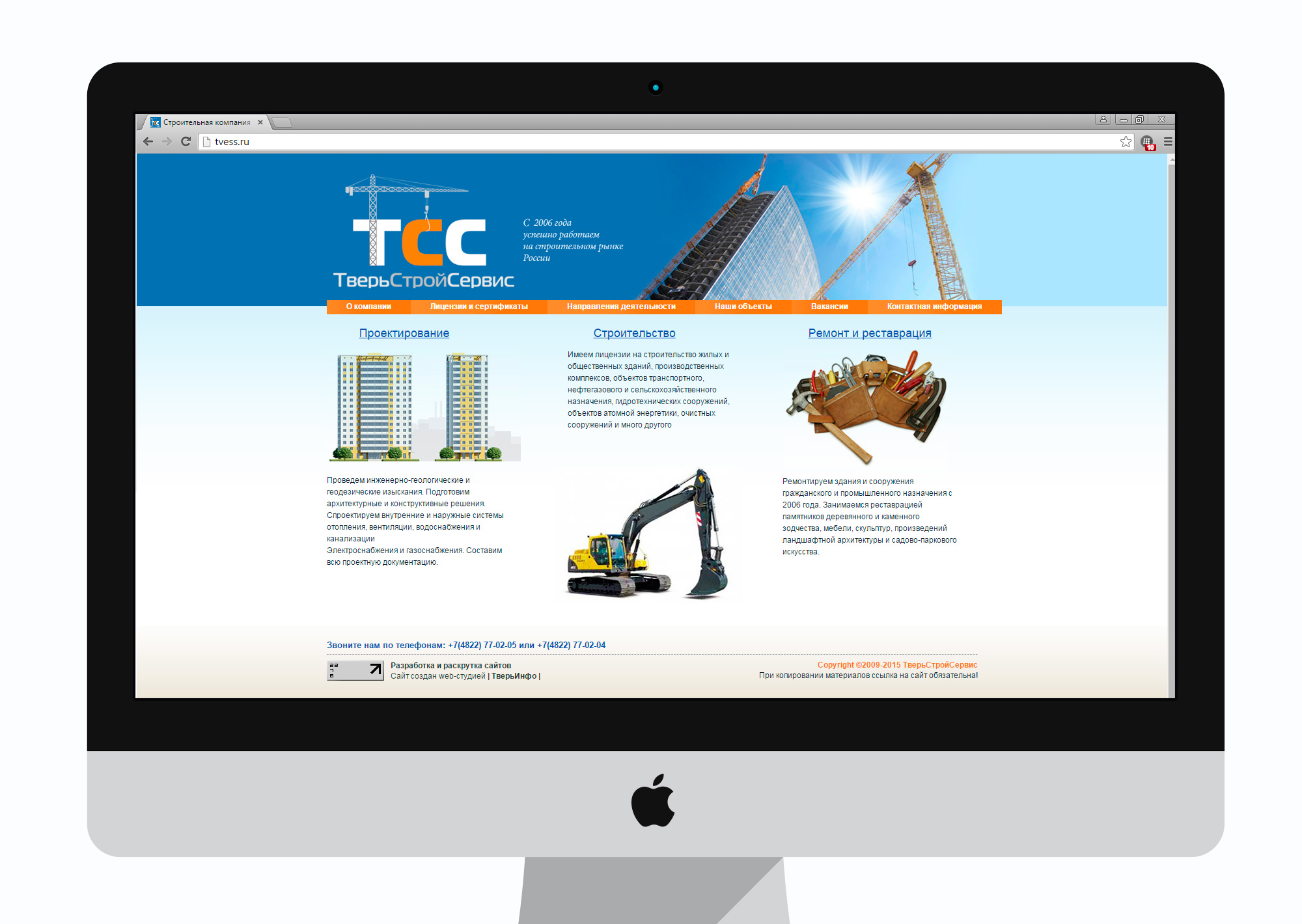 Site for a constructing company