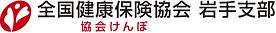 協会けんぽ 岩手支部ロゴ.jpg