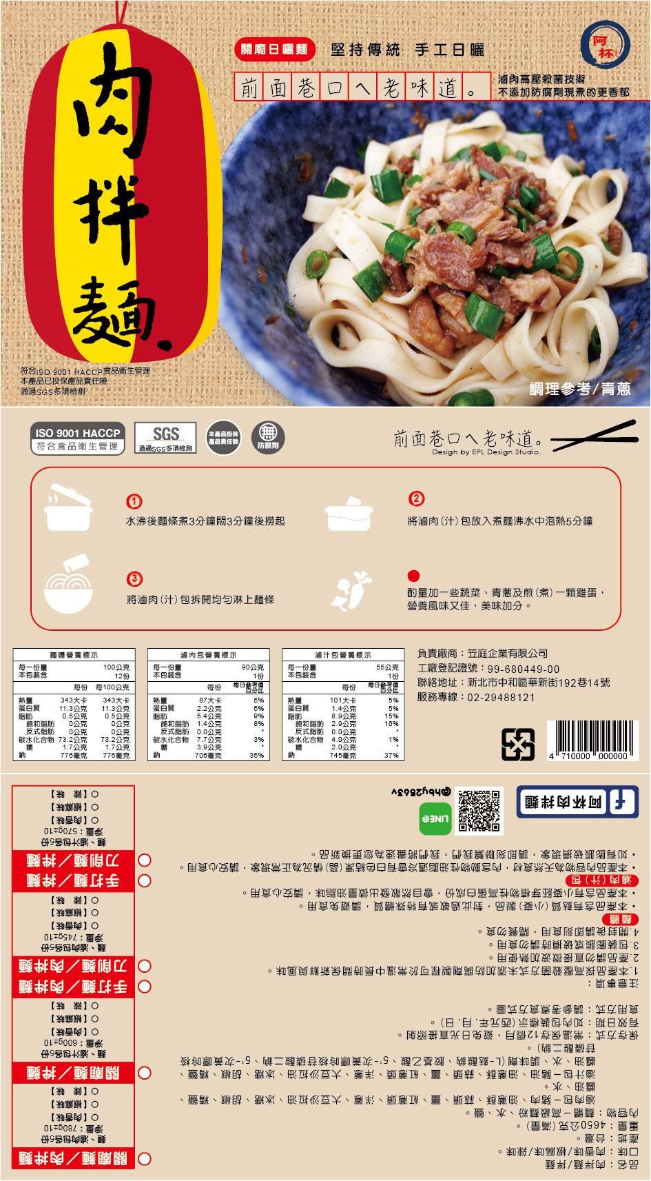20171023_阿杯肉拌麵_包裝設計_內襯卡_整理-01