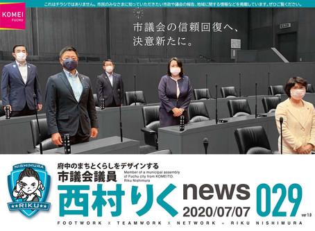 西村りくnews029リリース