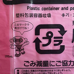 ゴミ袋.jpg