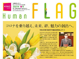 HumanFlag68.jpg