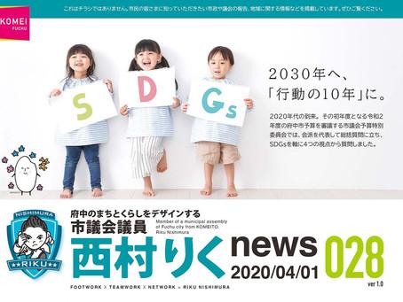 西村りくnews028発行