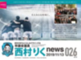 西村りくnews026.jpg