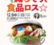 食品ロス1.jpg