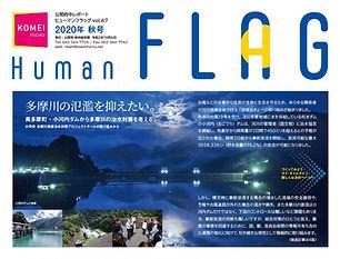 HumanFlag 67号