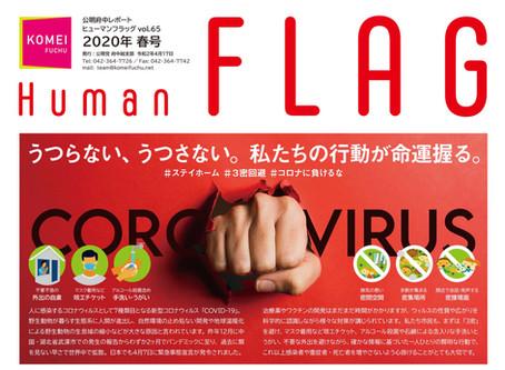 ヒューマンフラッグ65号発行