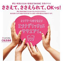 OKS88_1.jpg