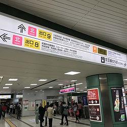 府中駅サイン.jpg