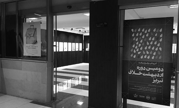 Exhibició en Irán