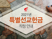 2021 특별선교헌금