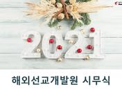 2021년 시무식   새해첫모임