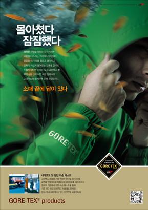 CORE-TEX 광고 2013