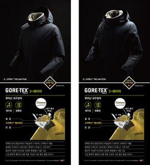Gore Korea 의류