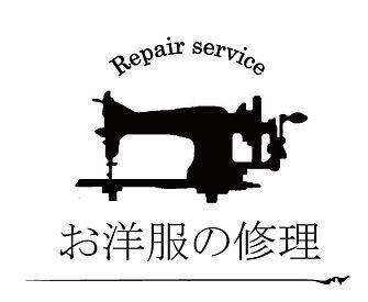 洋服 修理 おなおし リペア リフォーム 福井 越前 武生