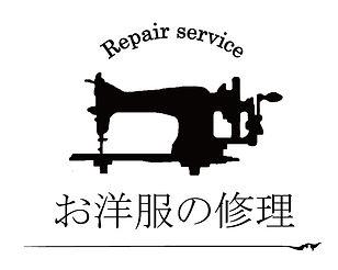 洋服 修理 リペア お直し リフォーム 福井 越前 武生