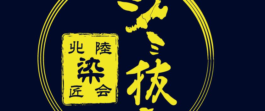 北陸染匠会紺黄.jpg