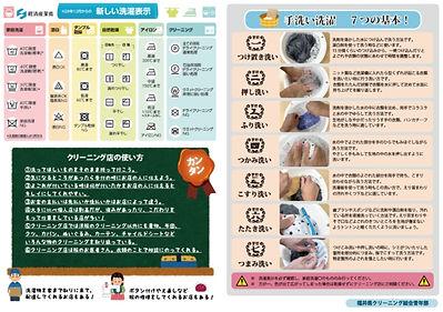 A4洗濯すごろく裏_edited.jpg