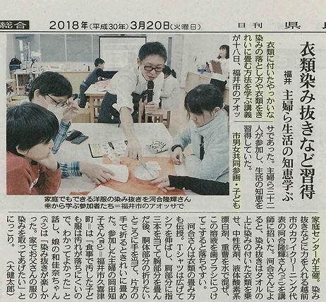 新聞記事_edited.jpg