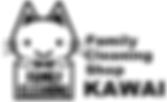 福井県 越前市 ブランド きもの 着物 シミ抜き しみぬき しみとり 染色 補正 色掛け 変色 黄変 古いシミ インク しょうゆ ソース カレー ボンド 接着剤 ワイン 酒 血 墨 墨汁 油 ジュース カビ カワイクリーニング カワイのシミ抜き