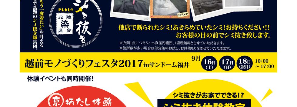 福井県CL組合青年部モノフェスポスター.png