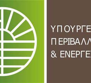 Από το Υπουργείο Περιβάλλοντος εξεδώθει το κάτωθι δελτίο τύπου σχετικά με τα αυθαίρετα.