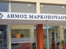 Επείγον! αιτήσεις μέχρι την Τετάρτη! Προσλήψεις στο Δήμο Μαρκοπούλου.