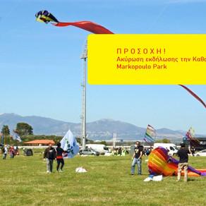 Ακύρωση εκδήλωσης στο Markopoulo Park.